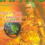 imperium-romanum2-584x1024